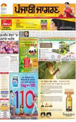 Jalandhar  : Punjabi jagran News : 14th August 2016 - Read on ipad, iphone, smart phone and tablets.