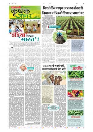 Krushak Jagar - Read on ipad, iphone, smart phone and tablets.