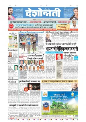 14th Aug Akola  - Read on ipad, iphone, smart phone and tablets.