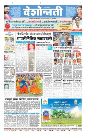 14th Aug Amravati - Read on ipad, iphone, smart phone and tablets.