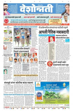 14th Aug Wardha - Read on ipad, iphone, smart phone and tablets.