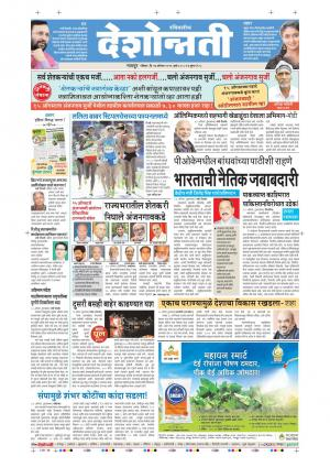14th Aug Nagpur - Read on ipad, iphone, smart phone and tablets.