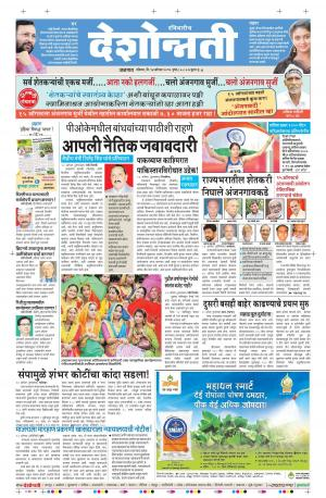 14th Aug Jalgaon - Read on ipad, iphone, smart phone and tablets.