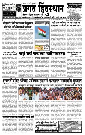 Weekly Pragat Hindustan (साप्ताहिक प्रगत हिंदुस्तान) - संपादक: दीपक नारायण ढवळे - August 15, 2016 - Read on ipad, iphone, smart phone and tablets.