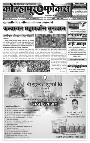 Weekly Kolhapur Focus (साप्ताहिक - कोल्हापूर फोकस) - संपादक: राजू मांजर्डेकर - August 15, 2016