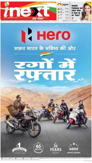 Bareilly Upcountry ePaper:Meerganj News Paper,Nawabganj News Paper - Inext Live Jagran