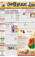 Bathinda : Punjabi jagran News : 15th August 2016 - Read on ipad, iphone, smart phone and tablets.