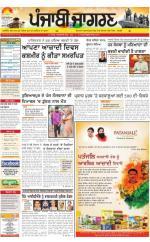 Jalandhar : Punjabi jagran News : 15th August 2016 - Read on ipad, iphone, smart phone and tablets.