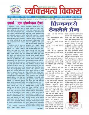 Weekly Personality Development (साप्ताहिक व्यक्तिमत्व विकास) - संपादक: मंगेश विठ्ठल कोळी - August 13, 2016