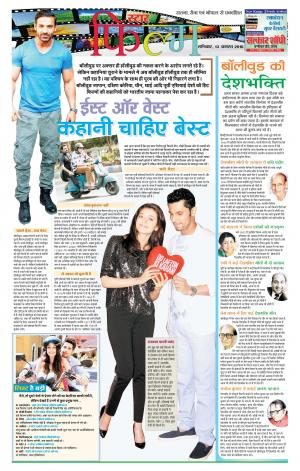 Star Samachar Film - Read on ipad, iphone, smart phone and tablets.