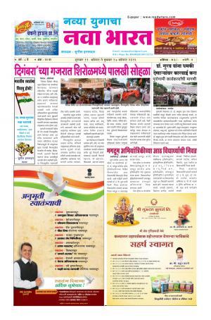 Weekly Navya Yugacha Nava Bharat (साप्ताहिक - नवा भारत) - संपादक: सुनील इनामदार - August 11, 2016