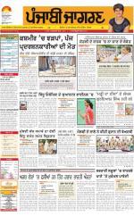 Moga/Faridkot/Muktsar : Punjabi jagran News : 17th August 2016 - Read on ipad, iphone, smart phone and tablets.
