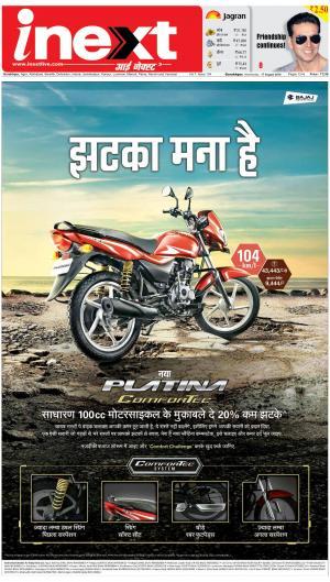 Gorakhpur Upcountry ePaper:Barhalganj News Paper,Rural News Paper - Inext Live Jagran