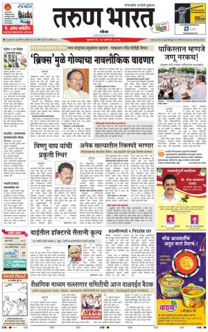 tarun bharat - Read on ipad, iphone, smart phone and tablets.