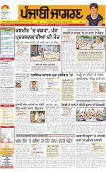 Amritsar : Punjabi jagran News : 17th August 2016 - Read on ipad, iphone, smart phone and tablets.