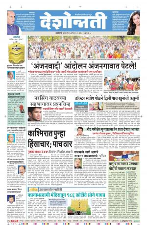 17th Aug Akola  - Read on ipad, iphone, smart phone and tablets.