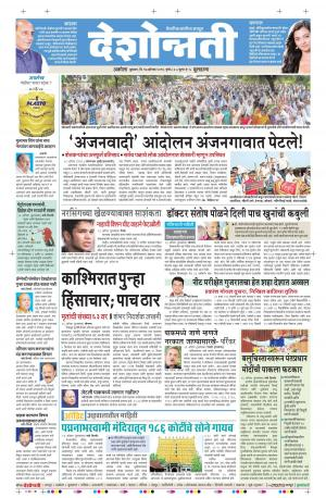 17th Aug Buldhana - Read on ipad, iphone, smart phone and tablets.