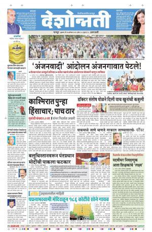 17th Aug Amravati - Read on ipad, iphone, smart phone and tablets.