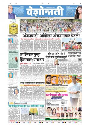 17th Aug Nanded - Read on ipad, iphone, smart phone and tablets.