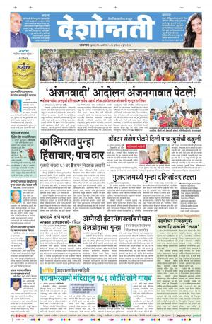 17th Aug Jalgaon - Read on ipad, iphone, smart phone and tablets.