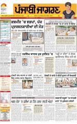 Jalandhar : Punjabi jagran News : 17th August 2016 - Read on ipad, iphone, smart phone and tablets.