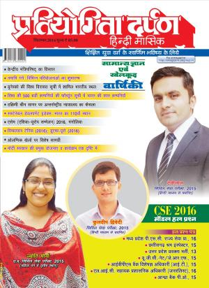SEPTEMBER - 2016 - Read on ipad, iphone, smart phone and tablets.