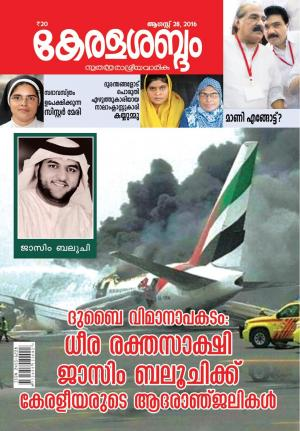 Keralasabdam Weekly - Read on ipad, iphone, smart phone and tablets.
