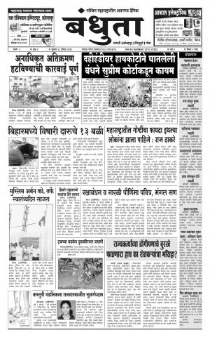 Daily Bandhuta (दैनिक - बंधुता) - संपादक: अमरसिंह श्रीरंग देशमुख - August 18, 2016