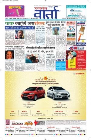 Swatantra vaarta - Read on ipad, iphone, smart phone and tablets.