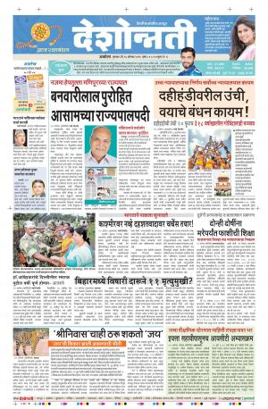 18th Aug Akola  - Read on ipad, iphone, smart phone and tablets.