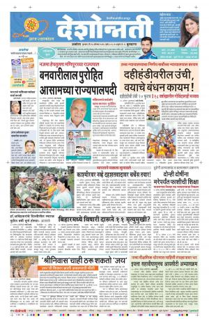 18th Aug Buldhana - Read on ipad, iphone, smart phone and tablets.