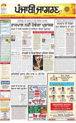 Jagraon  : Punjabi jagran News : 18th August 2016 - Read on ipad, iphone, smart phone and tablets.