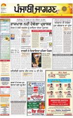 Jalandhar  : Punjabi jagran News : 18th August 2016 - Read on ipad, iphone, smart phone and tablets.