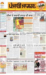 Moga/Faridkot/Muktsar  : Punjabi jagran News : 19th August 2016 - Read on ipad, iphone, smart phone and tablets.
