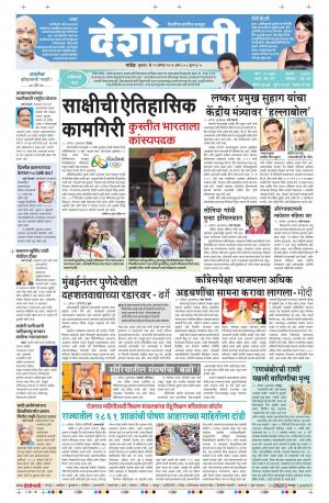 19th Aug Nanded - Read on ipad, iphone, smart phone and tablets.