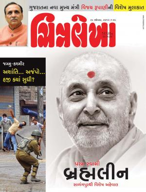 Chitralekha Gujarati - August 29, 2016 - Read on ipad, iphone, smart phone and tablets.