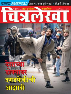 Chitralekha Marathi - August 29, 2016 - Read on ipad, iphone, smart phone and tablets.