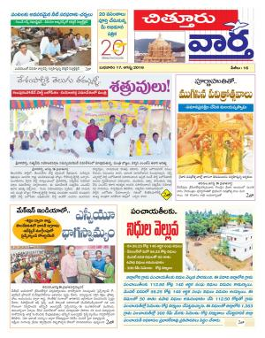 16-08-2016 - Read on ipad, iphone, smart phone and tablets.