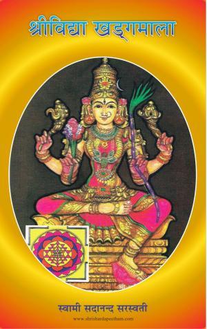 श्री विद्याखड्गमाला : स्वामी सदानन्द सरस्वती ShreeVidya KhadagMala : Swami Sadanand Saraswati - Read on ipad, iphone, smart phone and tablets.