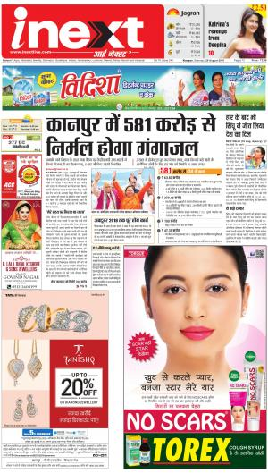 Kanpur Upcountry ePaper:Unnao News Paper,Fatehpur News Paper - Inext Live Jagran
