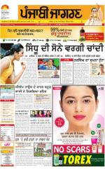 Sangrur\Barnala : Punjabi jagran News : 20th August 2016 - Read on ipad, iphone, smart phone and tablets.