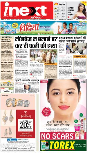 Bareilly Upcountry ePaper:Meerganj News Paper,Nawabganj News Paper - Inext Live Jagran