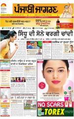 Amritsar : Punjabi jagran News : 20th August 2016 - Read on ipad, iphone, smart phone and tablets.