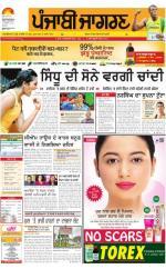 Jalandhar  : Punjabi jagran News : 20th August 2016 - Read on ipad, iphone, smart phone and tablets.