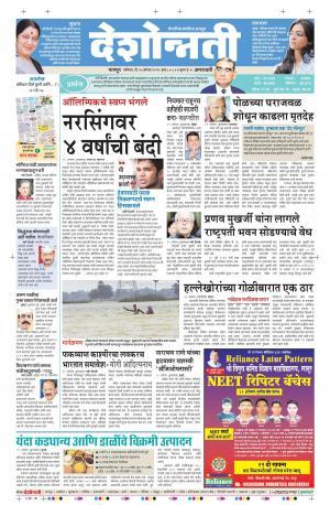 20th Aug Amravati - Read on ipad, iphone, smart phone and tablets.