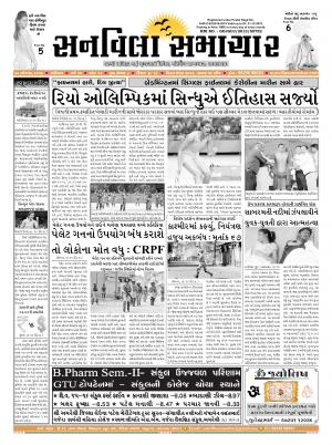 SUNVILLA SAMACHAR (Gujarati & English) DAILY - Read on ipad, iphone, smart phone and tablets.