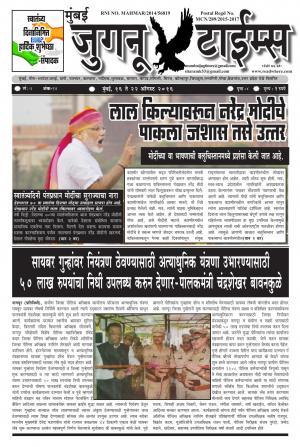 Weekly Mumbai Juganu Times (साप्ताहिक - मुंबई जुगनू टाईम्स) - संपादक: सीताराम कांबळे - August 16, 2016