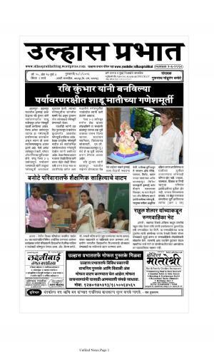 Weekly Ulhas Prabhat (साप्ताहिक उल्हास प्रभात) - संपादक: गुरुनाथ बनोटे (ठाणे) - August 18, 2016