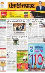 Bathinda : Punjabi jagran News : 21st August 2016 - Read on ipad, iphone, smart phone and tablets.