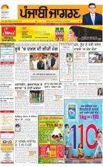 Amritsar : Punjabi jagran News : 21st August 2016 - Read on ipad, iphone, smart phone and tablets.